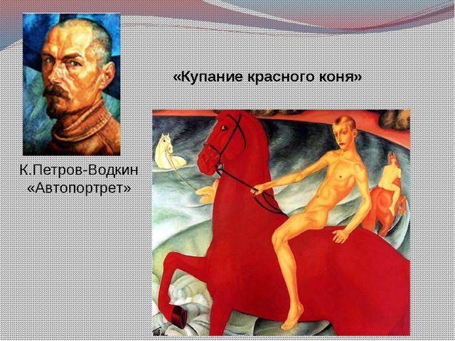 К.Петров-Водкин «Автопортрет» «Купание красного коня»
