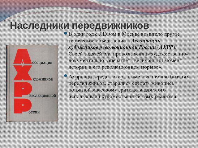 Наследники передвижников В один год с ЛЕФом в Москве возникло другое творческ...