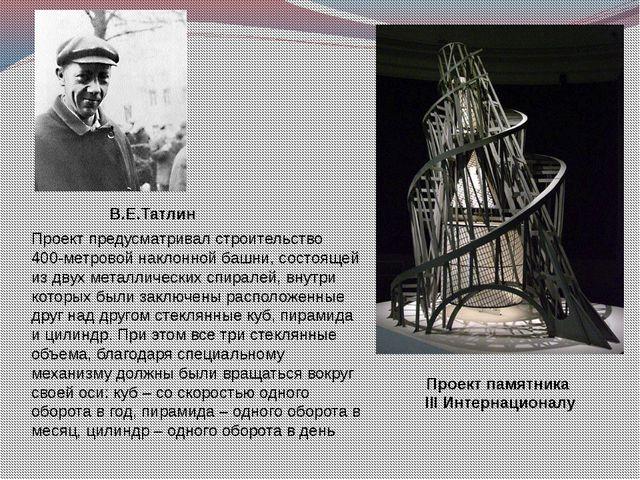 В.Е.Татлин Проект памятника III Интернационалу Проект предусматривал строител...