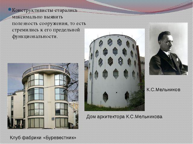 Конструктивисты старались максимально выявить полезность сооружения, то есть...