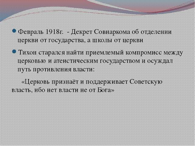 Февраль 1918г. - Декрет Совнаркома об отделении церкви от государства, а шко...