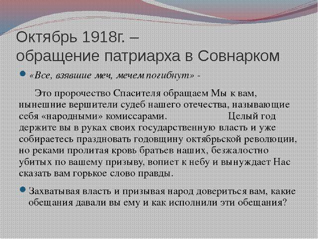 Октябрь 1918г. – обращение патриарха в Совнарком «Все, взявшие меч, мечем пог...