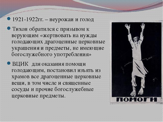 1921-1922гг. – неурожаи и голод Тихон обратился с призывом к верующим «жертв...
