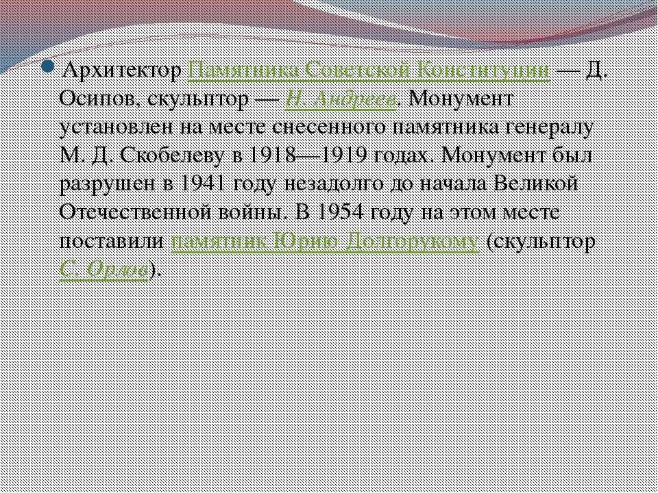 Архитектор Памятника Советской Конституции— Д. Осипов, скульптор— Н. Андре...