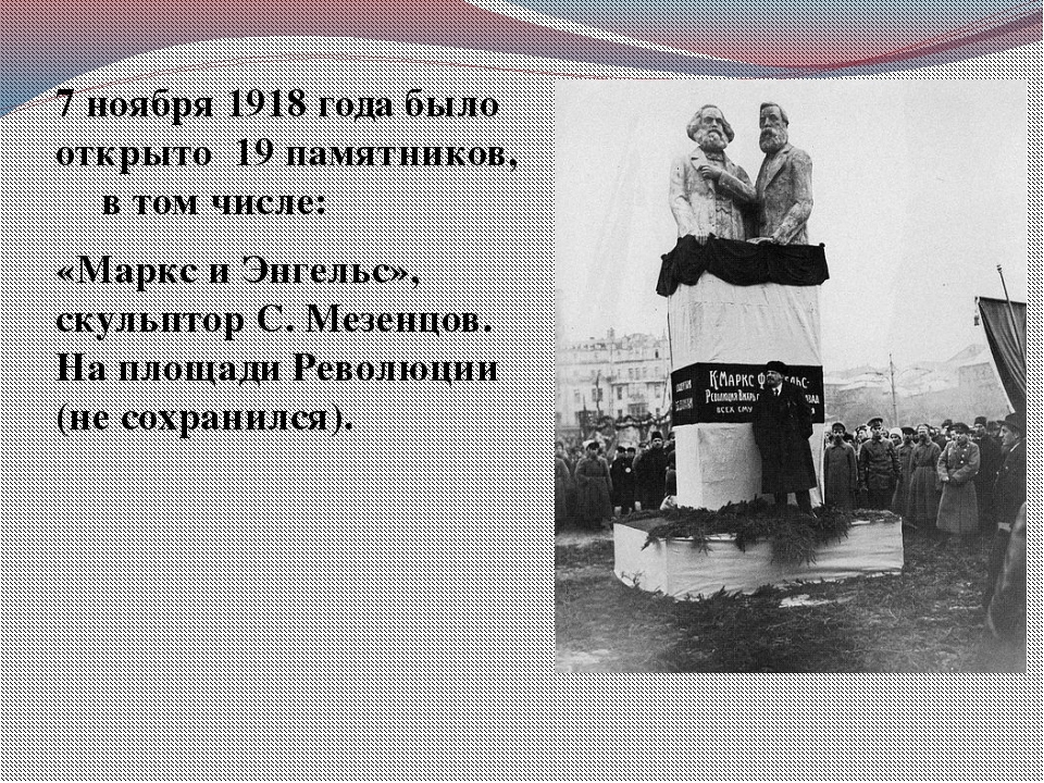 7 ноября 1918 года было открыто 19 памятников, в том числе: «Маркс и Энгельс»...
