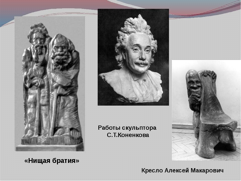 «Нищая братия» Кресло Алексей Макарович Работы скульптора С.Т.Коненкова
