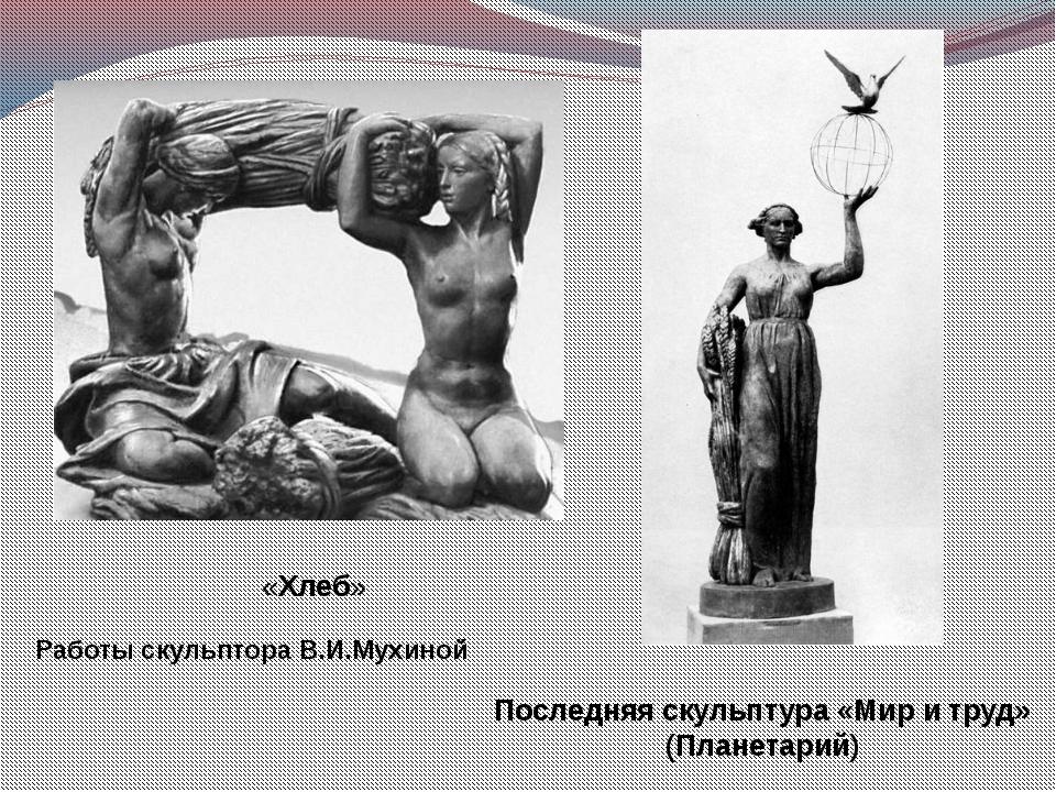 «Хлеб» Последняя скульптура «Мир и труд» (Планетарий) Работы скульптора В.И.М...