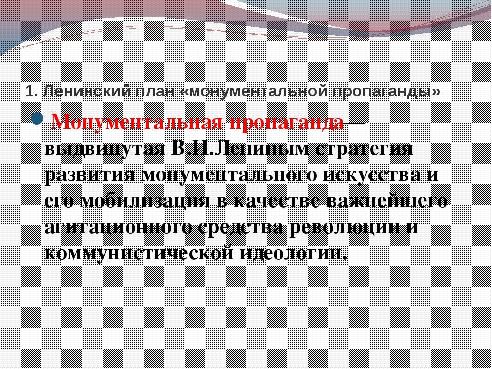 1. Ленинский план «монументальной пропаганды» Монументальная пропаганда— выд...