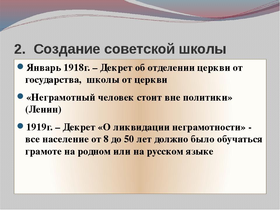 2. Создание советской школы Январь 1918г. – Декрет об отделении церкви от гос...