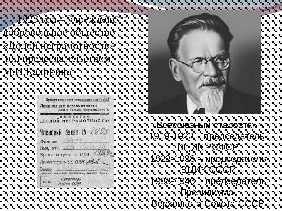 1923 год – учреждено добровольное общество «Долой неграмотность» под председ...