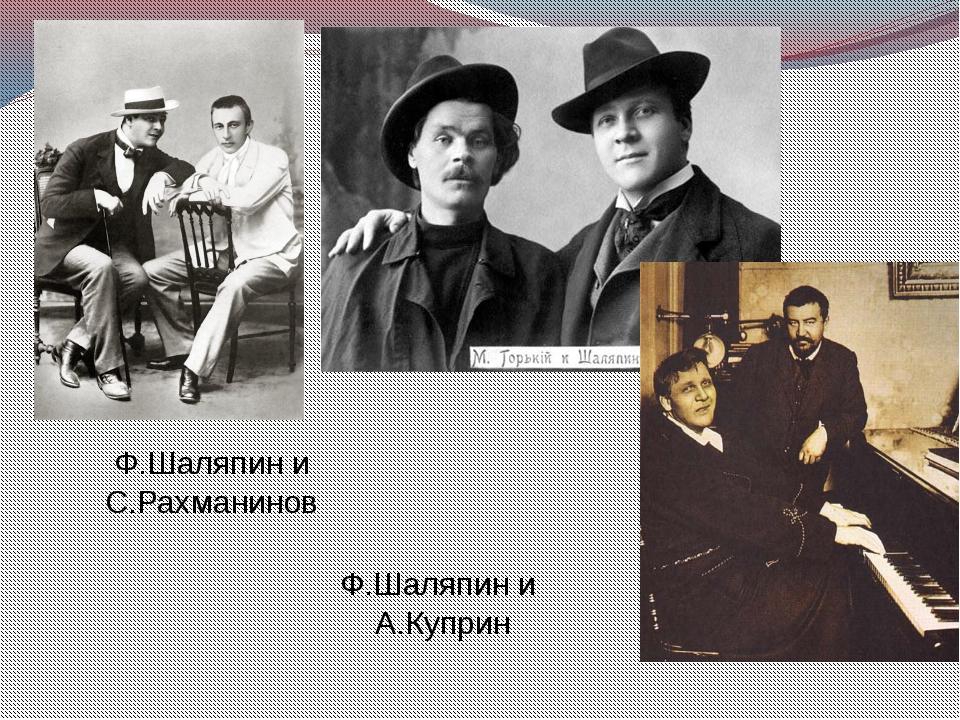 Ф.Шаляпин и С.Рахманинов Ф.Шаляпин и А.Куприн