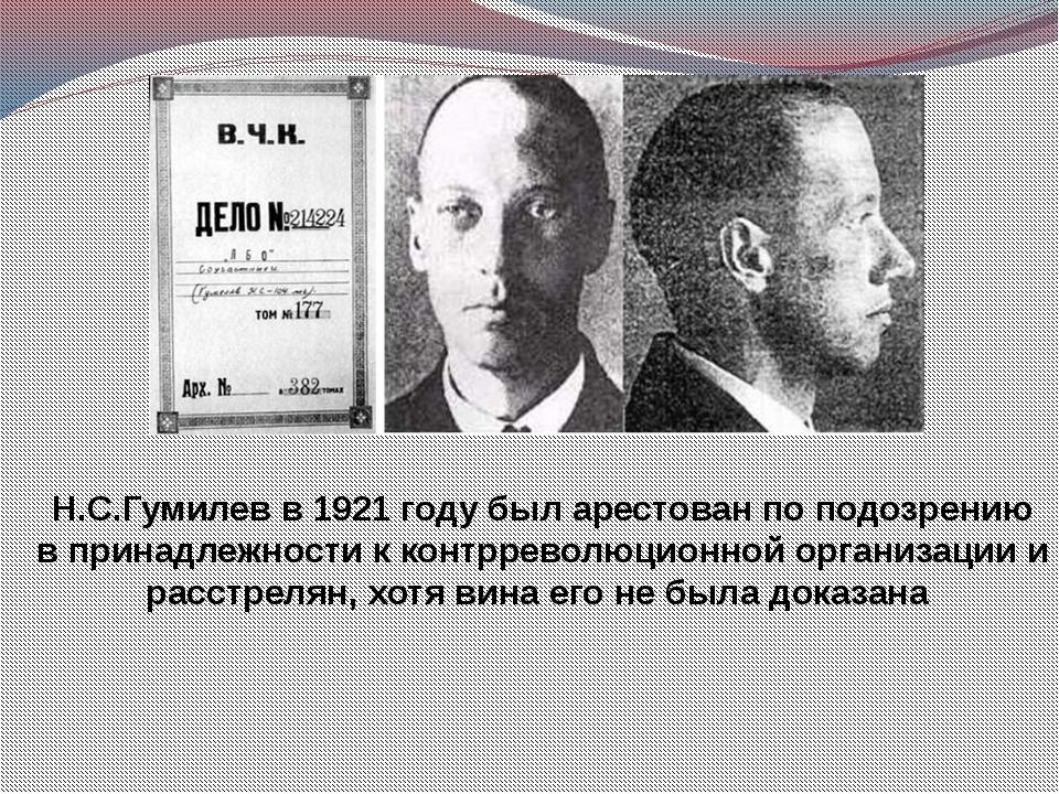 Н.С.Гумилев в 1921 году был арестован по подозрению в принадлежности к контрр...