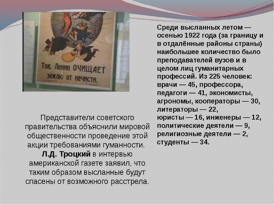 Представители советского правительства объяснили мировой общественности прове...