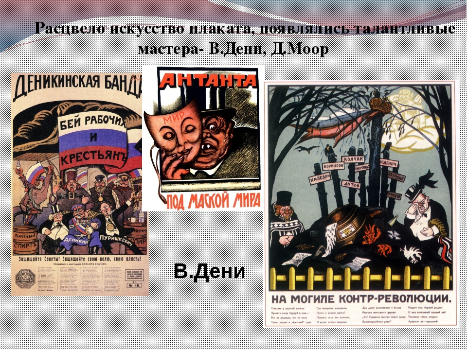 Расцвело искусство плаката, появлялись талантливые мастера- В.Дени, Д.Моор В...