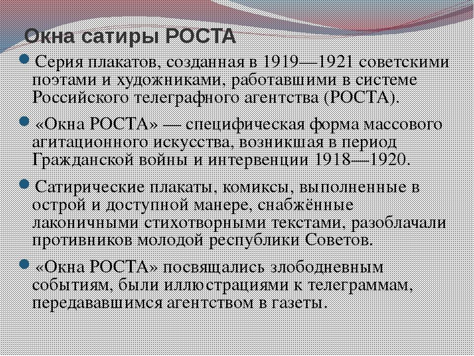 Окна сатиры РОСТА Серия плакатов, созданная в 1919—1921 советскими поэтами и...