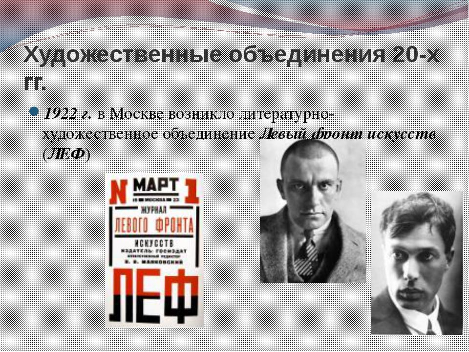 Художественные объединения 20-х гг. 1922 г. в Москве возникло литературно-худ...