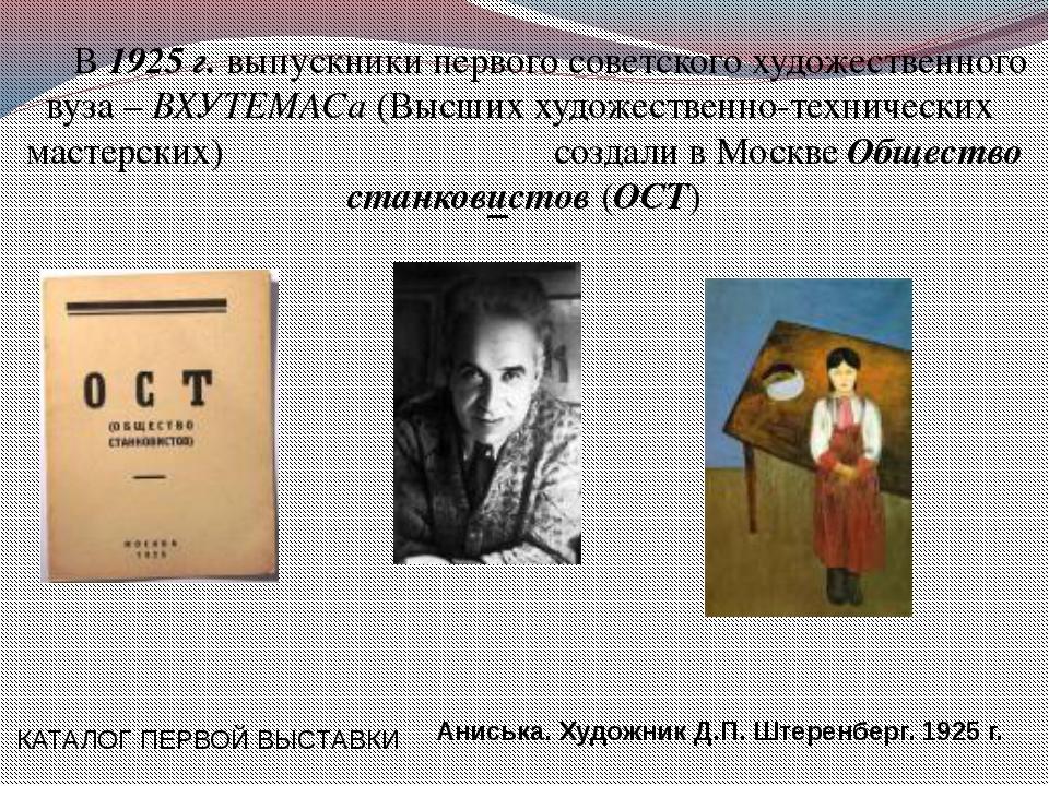 В 1925 г. выпускники первого советского художественного вуза – ВХУТЕМАСа (...