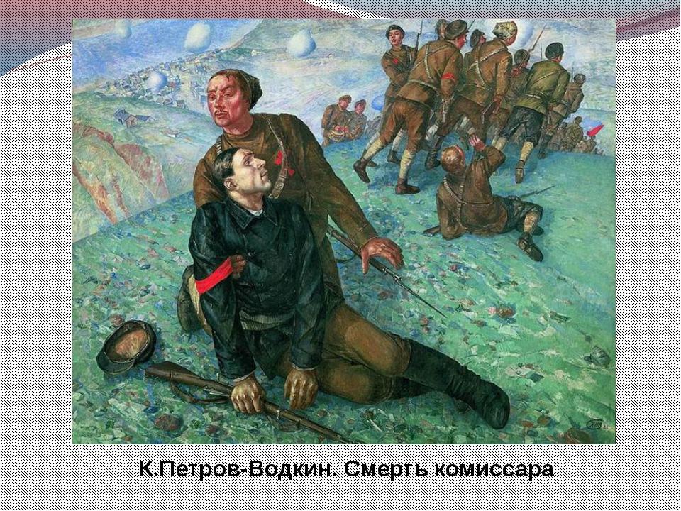К.Петров-Водкин. Смерть комиссара