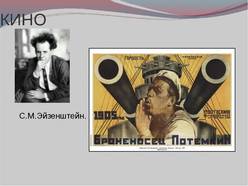КИНО С.М.Эйзенштейн.