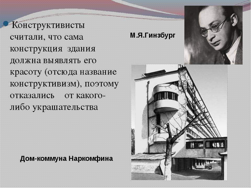 Конструктивисты считали, что сама конструкция здания должна выявлять его кра...