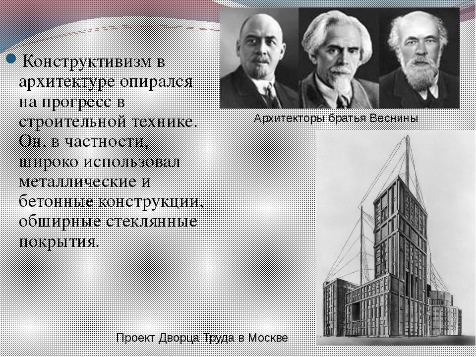Конструктивизм в архитектуре опирался на прогресс в строительной технике. Он,...