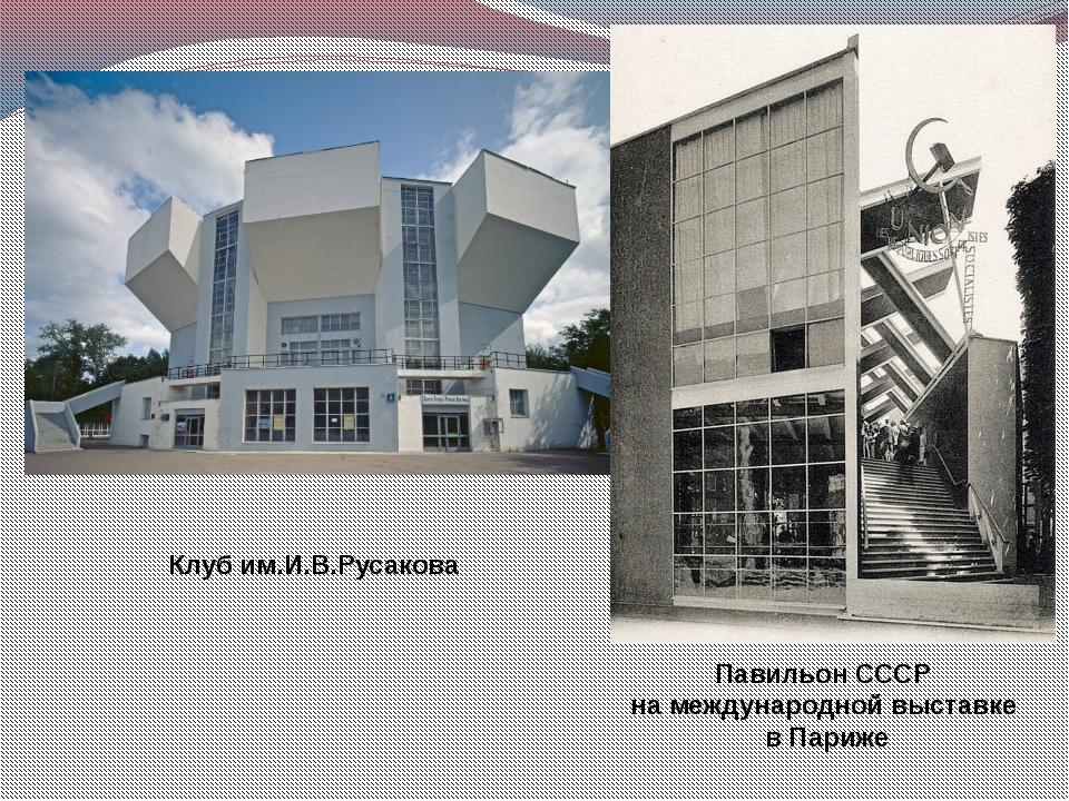 Клуб им.И.В.Русакова Павильон СССР на международной выставке в Париже