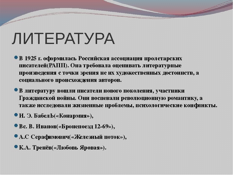 ЛИТЕРАТУРА В 1925 г. оформилась Российская ассоциация пролетарских писателей(...