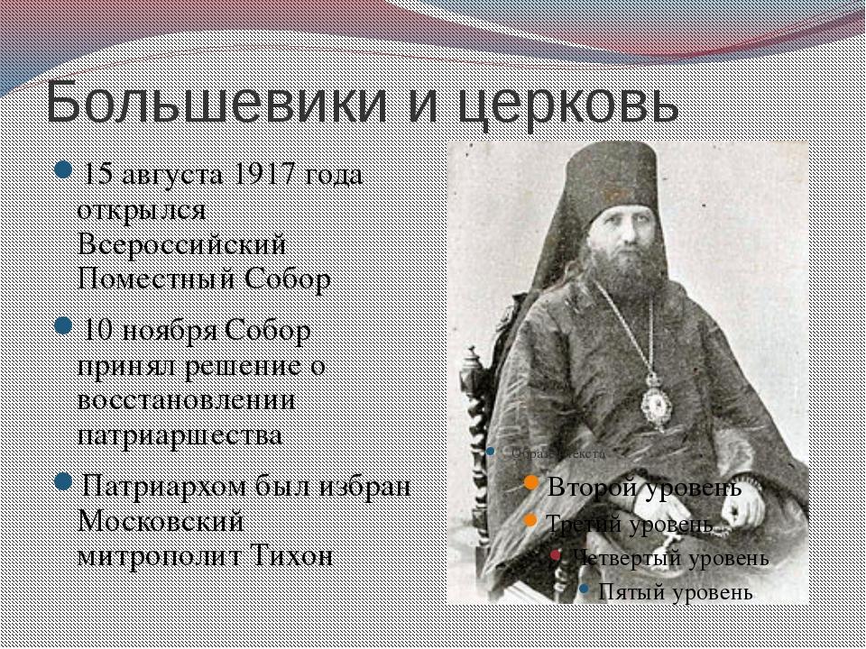 Большевики и церковь 15 августа 1917 года открылся Всероссийский Поместный Со...
