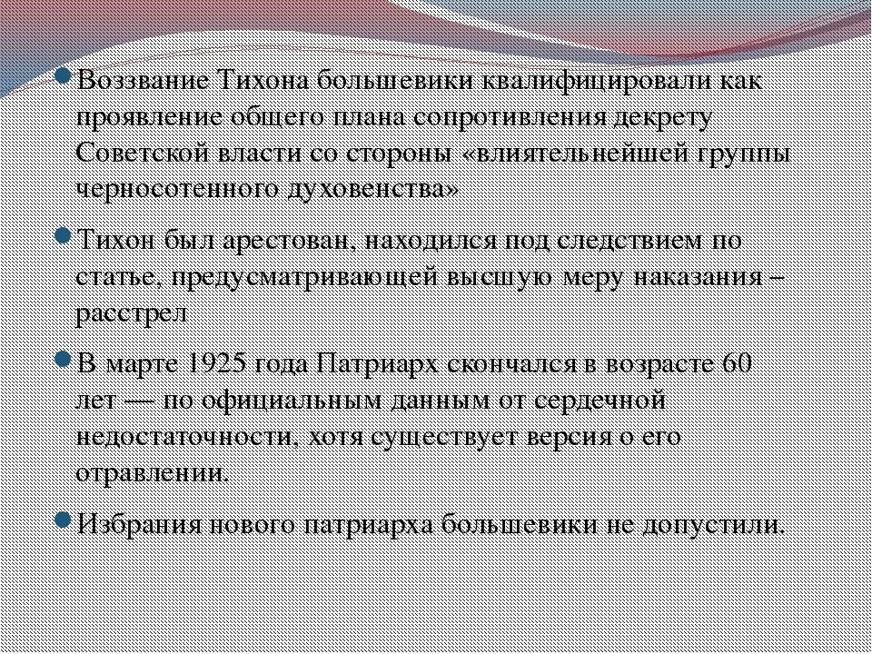 Воззвание Тихона большевики квалифицировали как проявление общего плана сопр...