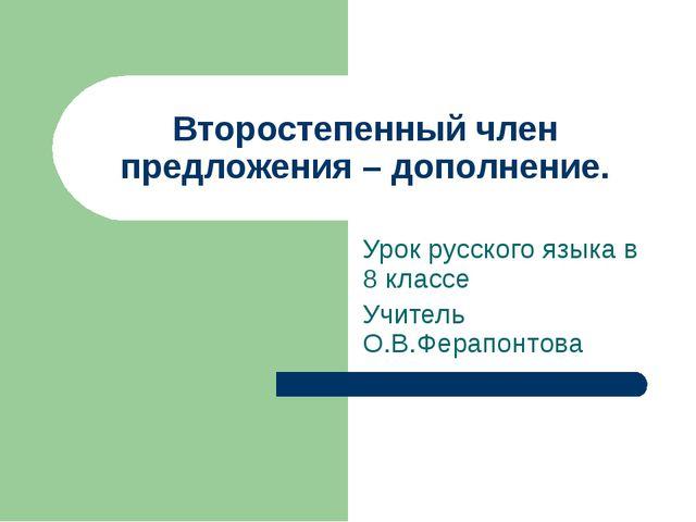 Второстепенный член предложения – дополнение. Урок русского языка в 8 классе...