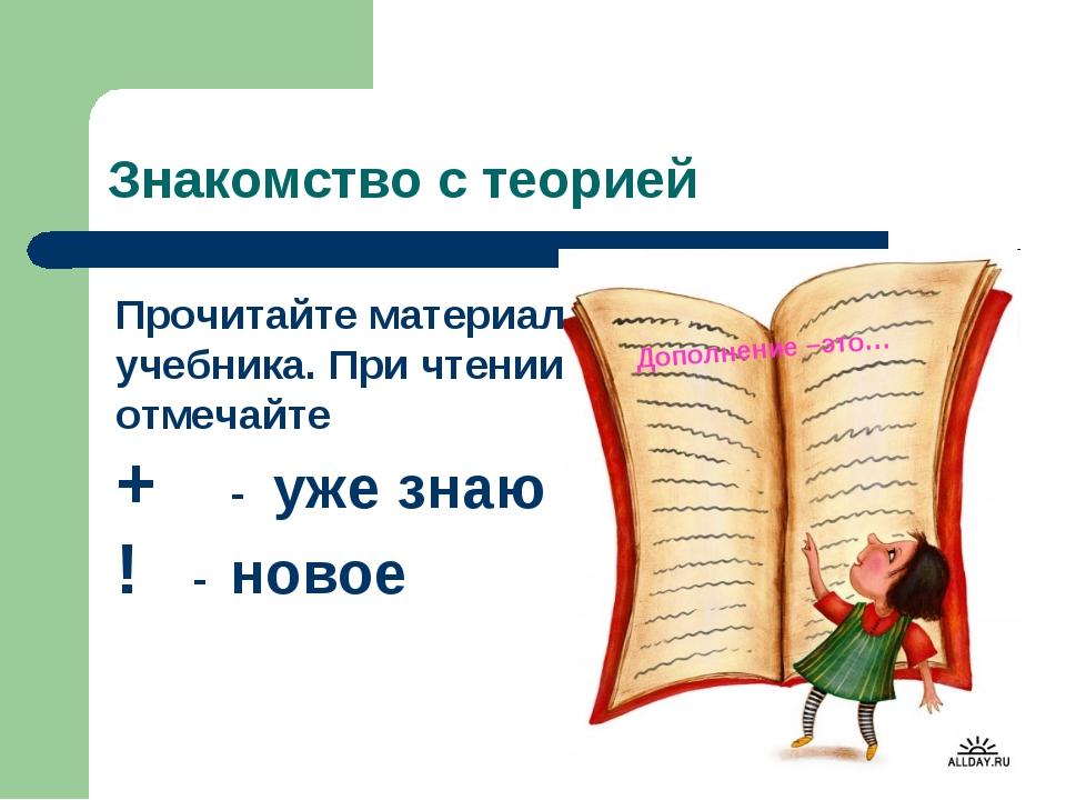 Знакомство с теорией Прочитайте материал учебника. При чтении отмечайте + - у...