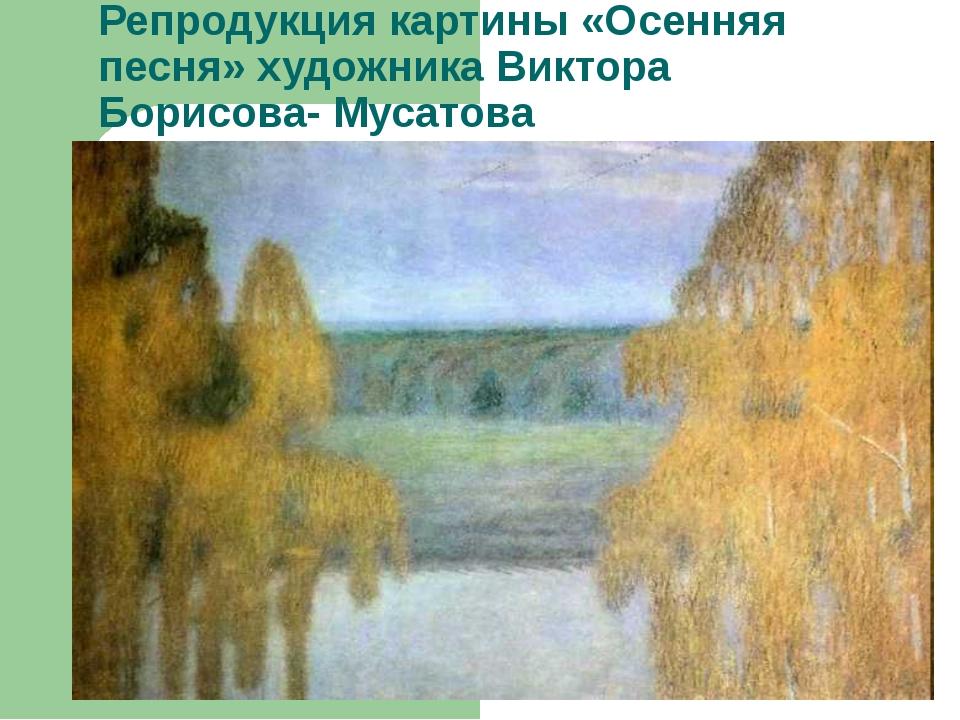 Репродукция картины «Осенняя песня» художника Виктора Борисова- Мусатова