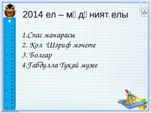 2014 ел – мәдәният елы Спас манарасы 2. Кол Шәриф мәчете 3. Болгар 4.Габдулла