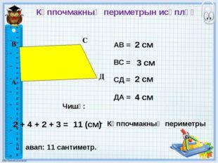 Күппочмакның периметрын исәпләү АВ = ВС = СД = ДА = Чишү: 2 см 2 см 3 см 2 +