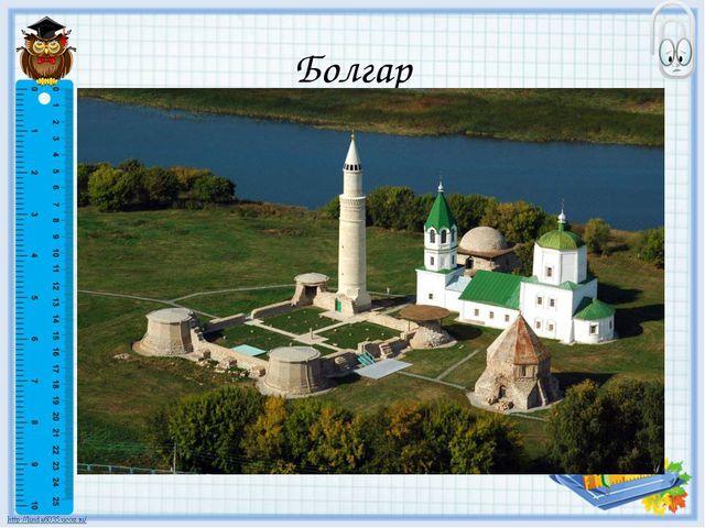 Болгар