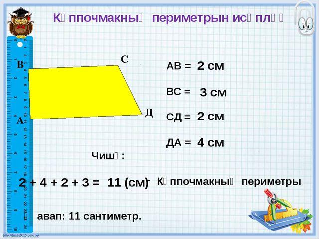 Күппочмакның периметрын исәпләү АВ = ВС = СД = ДА = Чишү: 2 см 2 см 3 см 2 +...