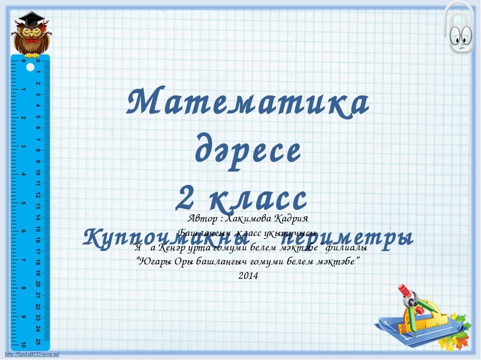 Математика дәресе 2 класс Күппочмакның периметры Автор : Хакимова Кадрия Башл...