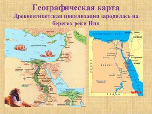 Географическая карта Древнеегипетская цивилизация зародилась на берегах реки
