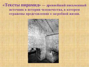 «Тексты пирамид» — древнейший письменный источник в истории человечества, в к