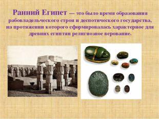 Ранний Египет — это было время образования рабовладельческого строя и деспоти