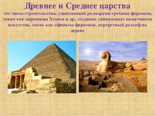 Древнее и Среднее царства это эпоха строительства, удивляющая размерами гробн