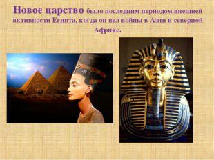 Новое царство было последним периодом внешней активности Египта, когда он вел