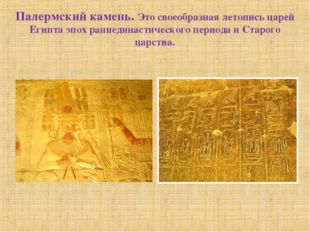 Палермский камень. Это своеобразная летопись царей Египта эпох раннединастиче