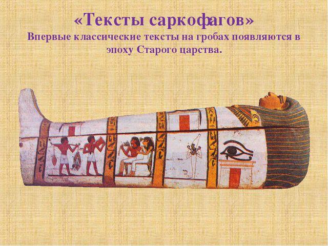 «Тексты саркофагов» Впервые классические тексты на гробах появляются в эпоху...