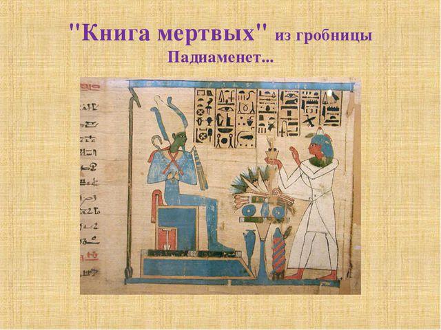 """""""Книгамертвых"""" из гробницы Падиаменет..."""