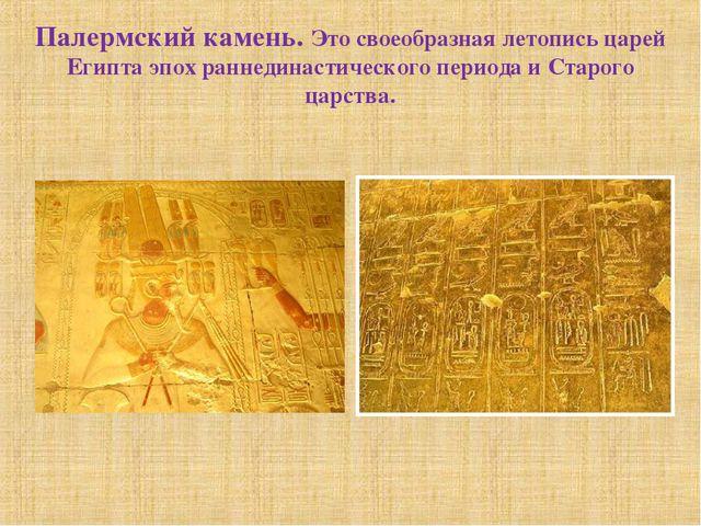 Палермский камень. Это своеобразная летопись царей Египта эпох раннединастиче...