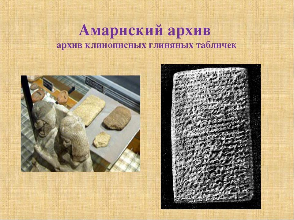 Амарнский архив архив клинописных глиняных табличек