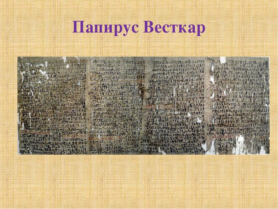 Папирус Весткар