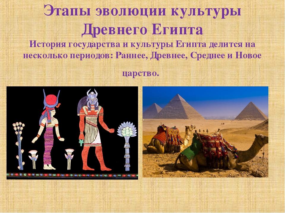 Этапы эволюции культуры Древнего Египта История государства и культуры Египта...