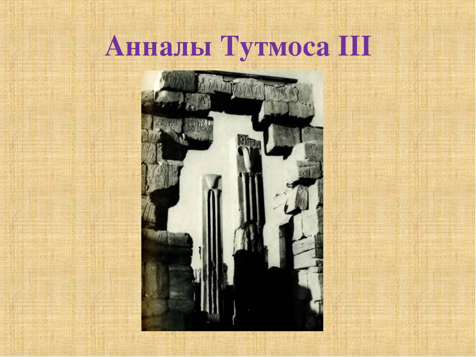 Анналы Тутмоса III